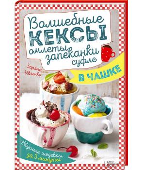 Волшебные кексы, омлеты, запеканки, суфле в чашке. Вкусные шедевры за 3 минуты