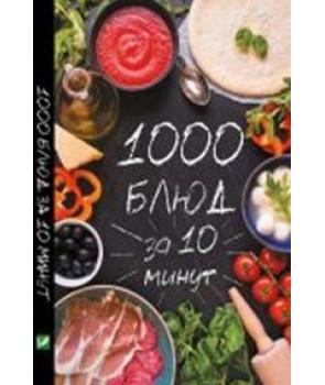 1000 блюд за 10 минут