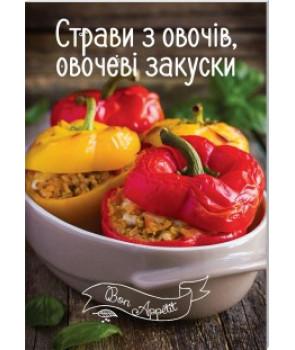 Страви з овочів, овочеві закуски