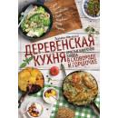 Деревенская кухня: простые и вкусные блюда в сковороде и горшочке.