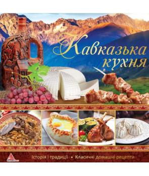 Кавказька кухня