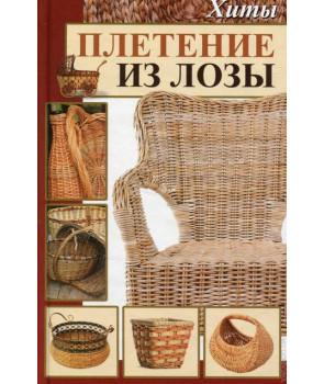 Плетение из лозы Хиты