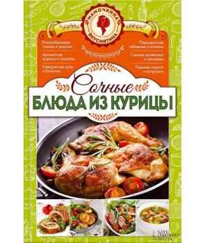 Сочные блюда из курицы. Мамочкина вкуснятина!