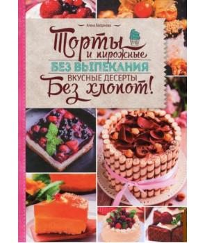 Торты и пирожные без выпекания. Вкусные десерты без хлопот!