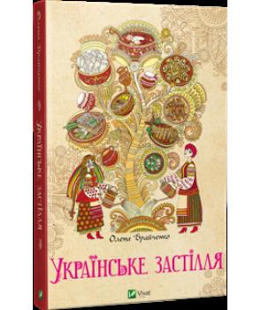 Українське застілля