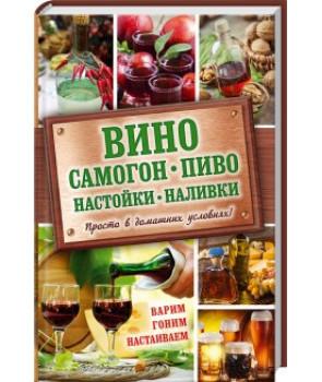 Вино, самогон, пиво, настойки, наливки. Варим, гоним, настаиваем. Просто в домашних условиях!