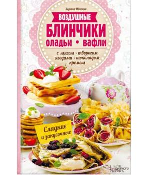 Воздушные блинчики, оладьи, вафли. С мясом, творогом, ягодами, шоколадом, кремом. Сладкие и закусочные
