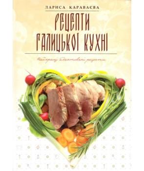 Рецепти галицької кухні