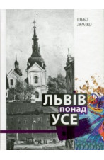 Львів понад усе