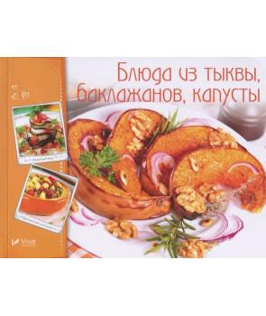 Блюда из тыквы баклажанов капусты