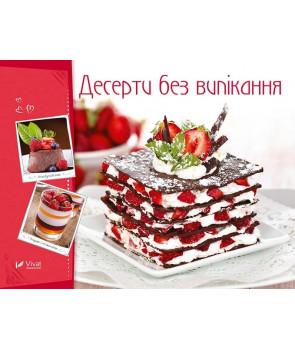 Десерти без випікання