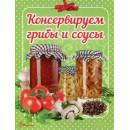 Консервируем грибы и соусы