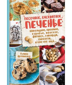 Песочное, бисквитное печенье. Шоколадное, ореховое, курабье, венское, фитнесс, савоярди, бискотти.