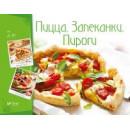 Пицца Запеканки Пироги