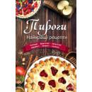 Пироги Найкращі рецепти