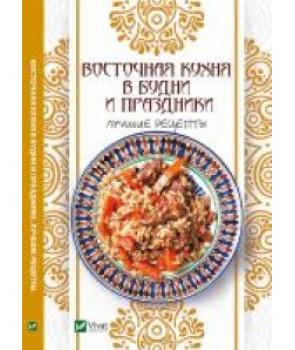 Восточная кухня в будни и праздники Лучшие рецепты