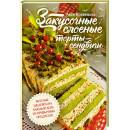 Закусочные слоеные торты-сэндвичи