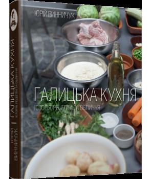 Галицька кухня
