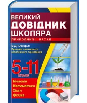 Великий довідник школяра: Природничі науки. 5-11 класи
