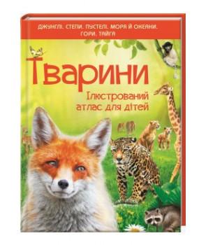 Тварини. Ілюстрований атлас для дітей