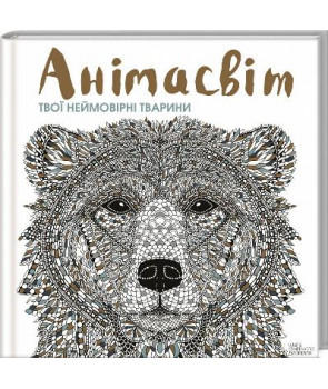 Анімасвіт. Твої неймовірні тварини