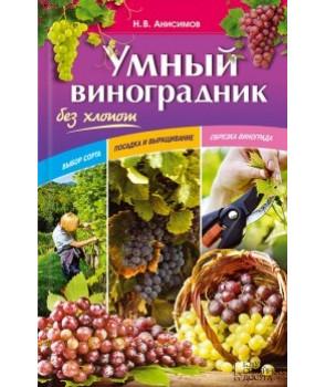 Умный виноградник без хлопот