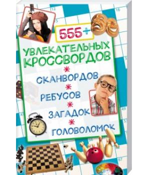555+ увлекательных кроссвордов, сканвордов, ребусов, загадок, головоломок