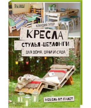 Кресла, стулья, шезлонги для дома, дачи и сада. Мебель из палет