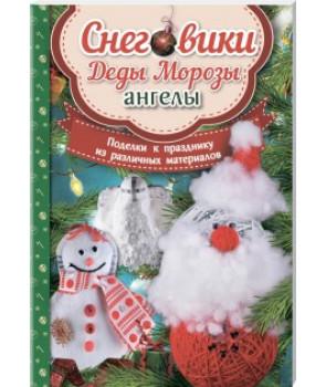 Снеговики, Деды Морозы, ангелы. Поделки к празднику из различных материалов.