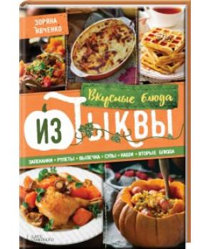 Вкусные блюда из тыквы. Запеканки, рулеты, выпечка, супы, каши, вторые блюда