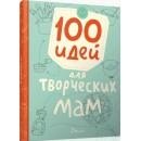 100 идей для творческих мам