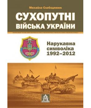 Сухопутні війська України: Нарукавна символіка 1992–2012 г