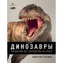 Динозавры: 150 000 000 лет господства на Земле