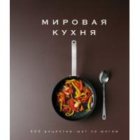 Мировая кухня: 500 рецептов. Шаг за шагом