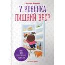 У ребенка лишний вес? В 2 книгах. Книга 2. Еда без вреда: Вкусные подсказки