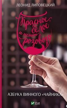 """Красное белое и немного розового Азбука винного """"чайника"""""""
