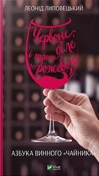 """Червоне біле і трохи рожевого Азбука винного """"чайника"""""""