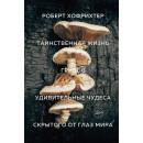 Таинственная жизнь грибов: Удивительные чудеса скрытого от глаз мира