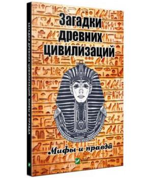 Загадки древних цивилизаций Мифы и правда