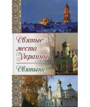 Святые места Украины. Святыни