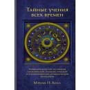 Тайные учения всех времен: Энциклопедическое изложение герметической, кабаллистической и розенкрейцерской символической философии