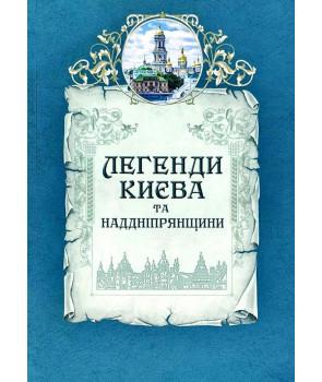 Легенди Києва та Наддніпрянщини