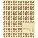 Народний одяг західних областей України