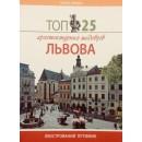 Топ 25 архітектурних шедеврів Львова