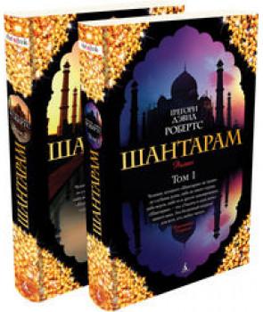 Шантарам (в 2-х книгах комплект)