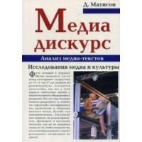 Медиа-дискурс: анализ медиа-текстов. Исследование культуры и медиа