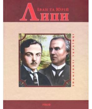 Іван та Юрій Липи