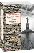 Город Антонеску. Книга 1