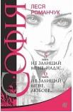 Софія: роман у восьми книгах: Не залишай мене, надіє... Книга 5. Не залишай мене, любове... Книга 6