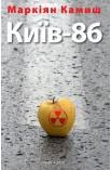 Київ-86